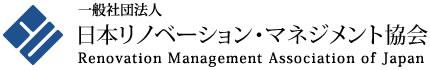 日本リノベーション・マネジメント協会